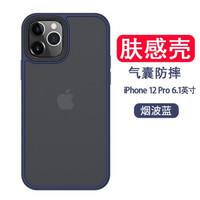 邦克仕/Benks iPhone12promax手机壳12mini磨砂壳全包边气囊防摔肤感壳保护套壳 iphone12Pro烟波蓝