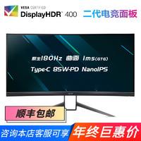 宏基XR343CKP 34吋NanoIPS超2K显示器180Hz原生1ms Type-C超GN850