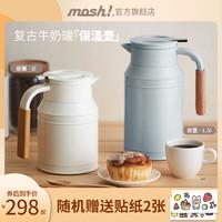 日本mosh复古简约牛奶罐马卡龙色旋转家用桌面保温壶
