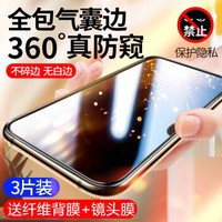 阔维苹果手机气囊钢化膜防窥全屏保护防撞防指纹 苹果XSMAX-6.5寸 一片体验装