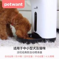 派旺(PETWANT)宠物自动喂食器猫咪狗狗粮盆吃饭神器定时定量自动投食器PF-102 4.3L