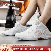 ASICS亚瑟士篮球鞋男鞋2020新款GELHOOP V12官方旗舰三井寿运动鞋1063A021 白色 41.5
