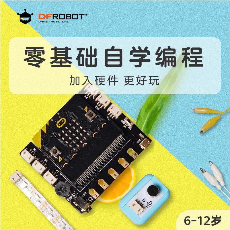 DFRobot造物粒子少儿编程趣味儿童玩具scratch入门教程零基础自学