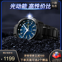日本CITIZEN西铁城男光动能男表正品防水运动钢带手表AW0024-58L