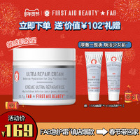 First aid beauty/急救美人FAB急救面霜乳液56.7g jar