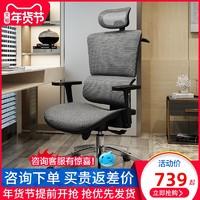 爱特屋人体工学椅电脑椅家用舒适久坐工程学办公椅椅子电竞座椅