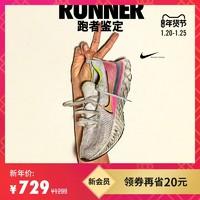 Nike耐克官方REACT INFINITY RUN FK男子跑步鞋夏季小白鞋CD4371