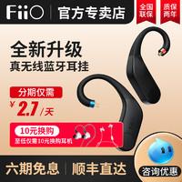 FiiO/飞傲 UTWS3真无线蓝牙耳挂升级线降噪MMCX/0.78mm可换线耳机