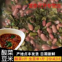 贵州毕节特产农家无自制盐酸菜鱼的酸菜豆米火锅汤正宗调味 酸菜1斤