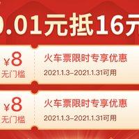 出行提示:明天2月11日(年三十)火车票开卖了!今年春节还会出行吗?(内含出行优惠)