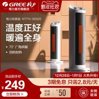 格力暖风机取暖器家用节能电热风机小型速热桌面脚边电暖器