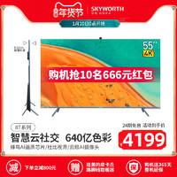 创维官方旗舰店8T 55 55吋4K全面屏智能社交智慧屏超薄液晶电视机