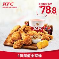KFC 肯德基  超值全家桶兑换券 4份