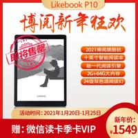 博阅 likebookP10畅享电子阅览器10英寸电纸书阅读器墨水屏电子书水墨屏阅读器 套餐一