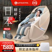 MIYAKIWA/宫和按摩椅家用全身豪华全自动多功能智能豪华沙发老人 MC-6108  天守绿