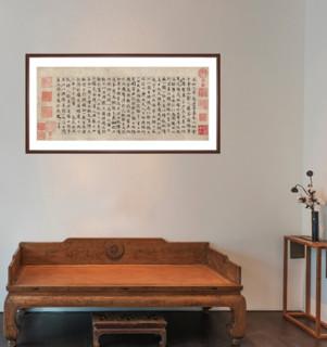 《玉枕兰亭序》 赵孟頫 雅昌艺品 授权复刻 书法 咖啡实木国画框