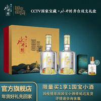 水井坊 井台 国家宝藏纪念版 52度 500ml*2瓶 浓香型白酒 礼盒收藏
