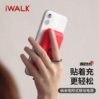 爱沃可(iWALK)变色龙口袋充电宝 吸附式背夹电池 磁吸式移动电源自带线三合一 适用于安卓Type-c接口