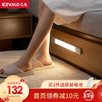 EZVALO·几光 LED智能充电免走线人体感应磁吸衣柜玄关橱柜厨房小夜灯 400mm 银色(暖光)