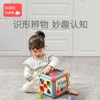 babycare六面盒多功能宝宝玩具 光珊红
