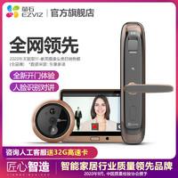 萤石DL21S指纹密码锁DP1猫眼套餐家用摄像头防盗门电子智能门锁