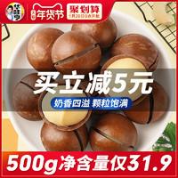 华味亨夏威夷果500g 夏威夷果坚果奶油味称斤500g包邮大颗粒坚果