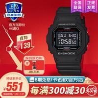 卡西欧(CASIO)男表G-SHOCK小方块手表DW-5600防水防震运动潮流时尚腕表 DW-5600HR-1(黑红小方块)