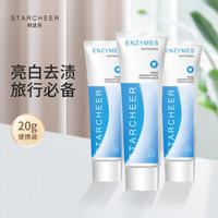 时达乐(Starcheer)酵素青柠牙膏清新去口气旅行装-20g *3件