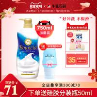 日本进口COW牛乳石碱硷牛奶沐浴露持久留香男女沐浴乳沐浴液750ML