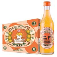 武汉汉口二厂汽水(HANKOW ER CHANG) 抖音网红怀旧全系列果味含气碳酸饮料 橙汁汽水整箱