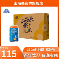 山海关桔汁汽水330ml*24罐整箱易拉罐果汁碳酸饮料老汽水 桔味
