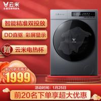 云米 VIOMI 智能精准双投放滚筒洗衣机 10公斤洗烘一体 DD直驱变频 智能烘干APP互联 WD10FD-B1A