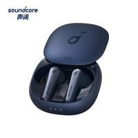Anker Soundcore声阔降噪舱 Liberty Air 2 Pro主动降噪真无线TWS 入耳式蓝牙耳机适用苹果/安卓手机 宝石蓝