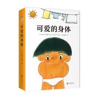 促销活动:京东 爱心树童书 超级粉丝日