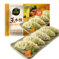 必品阁(bibigo)玉米猪肉王水饺 1.2kg 48只装 饺子 速冻饺子 早餐方便菜