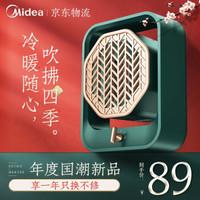 美的(Midea) 暖风机取暖器家用小型便携式电暖器电暖气迷你冷暖电热扇办公室小太阳烤火炉速热电暖风 HFX05UGN