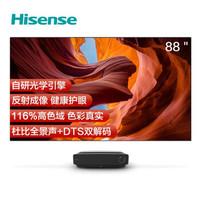 海信88L5 88英寸 反射成像 超高色域 菲涅尔全面屏 HDR MEMC防抖 3+32G AI智能 教育 激光电视