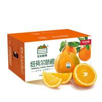 农夫山泉 农夫鲜果 纽荷尔脐橙7.5kg装 新鲜橙子水果礼盒 *3件