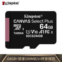 金士顿(Kingston)64GB 读速100MB/s U1 A1 V10 switch内存卡 TF(MicroSD)存储卡 高品质拍摄