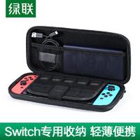 绿联Ugreen 任天堂Switch收纳包 数据线保护包NX交换机包 塞尔达包多功能数码整理包便携大容量卡位包 便携款 *5件