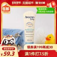 Aveeno/艾惟诺(艾维诺)婴儿倍护身体乳227g婴儿童面霜润肤乳 *7件