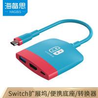 海备思 Switch便携底座NS任天堂视频转换器扩展坞type-c接电视HDMI高清拓展苹果电脑手机 蓝红色