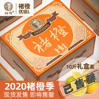 2020褚橙官方旗舰店橙子新鲜10斤当季水果整箱冰糖橙礼盒装L号
