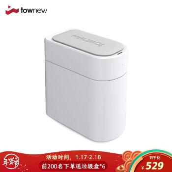 拓牛(TOWNEW) 智能感应垃圾桶家用 电动自动带盖大号13L一键打包自动换袋 智能垃圾桶T3