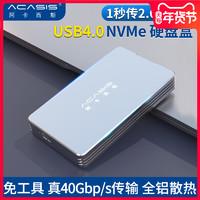 阿卡西斯 USB4.0固态m.2 nvme硬盘盒兼容雷电3高速40Gbps转TYPe-c3.2外置2280/SSD笔记本电脑移动通用读取器