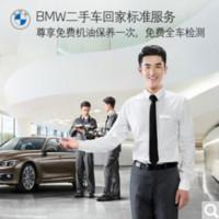 BMW 宝马 官方旗舰店  易手车回家标准服务
