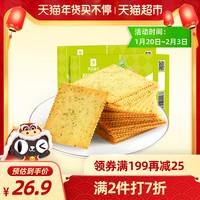良品铺子饼干食品零食散装多口味薄脆饼干整箱600g早餐海苔饼干