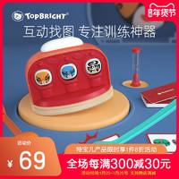 特宝儿变脸找图逻辑游戏儿童玩具男女孩专注力亲子互动益智桌游