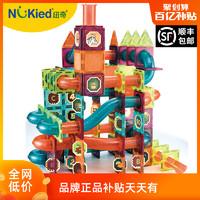 纽奇彩窗磁力片儿童益智磁铁玩具 男孩管道磁力积木拼装宝宝智力