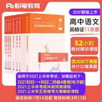 关于教师资格考试,推荐参考书籍